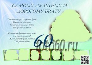 плакат на юбилей брату