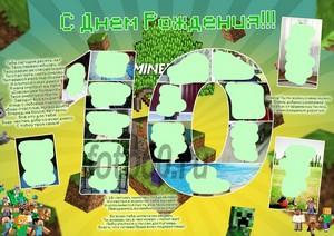 плакат майнкрафт
