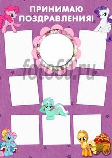плакат для поздравлений пони