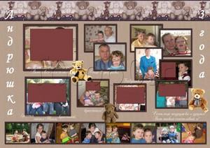 плакат на день рождения семья