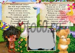 плакат со стихами на годик