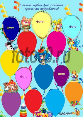 плакат пожеланий с шарами