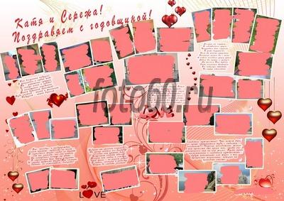 плакат на годовщину свадьбы