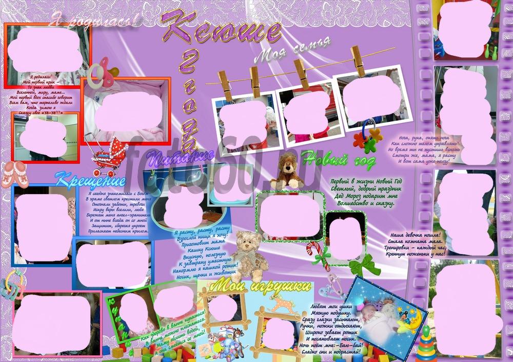 Плакаты на день рождения ребёнка