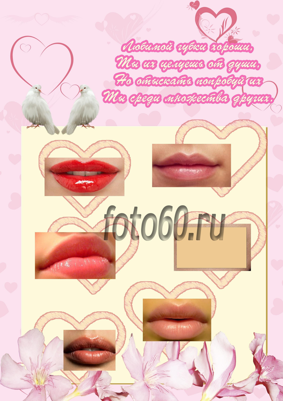 Плакат с поцелуями на выкуп своими руками 47
