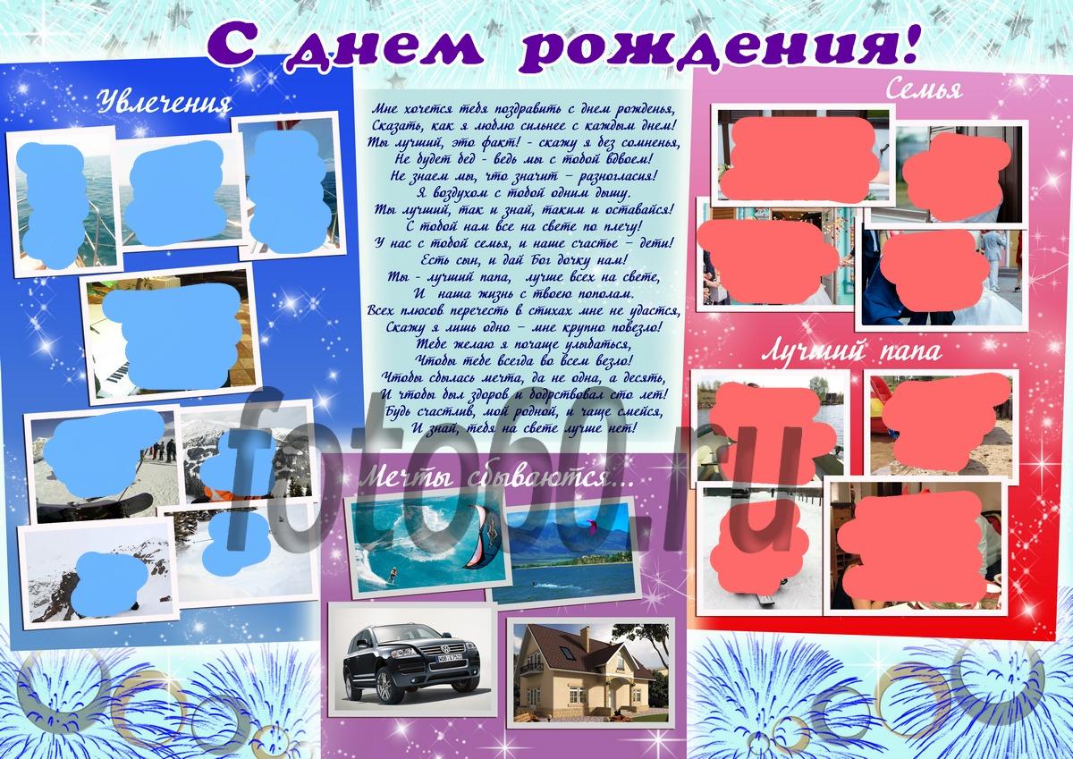 Оформление плаката сграфиями на день рождения маме