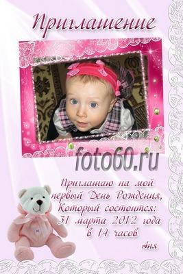 Приглашения на годик с фото ребенка шаблон